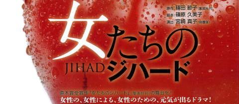 2014年9月例会『女たちのジハード』