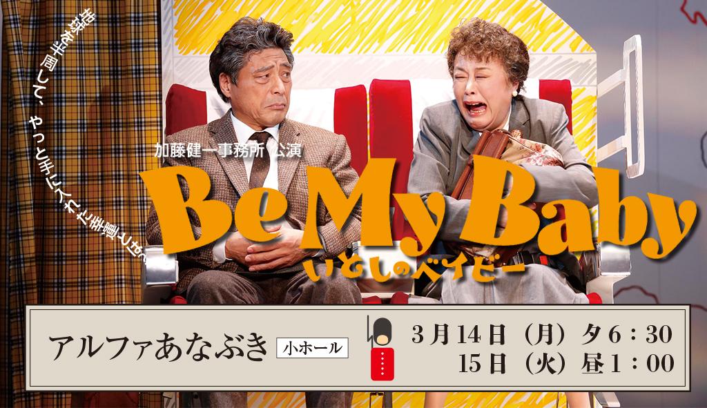 2016年3月例会『Be My Baby 〜いとしのベイビー〜』