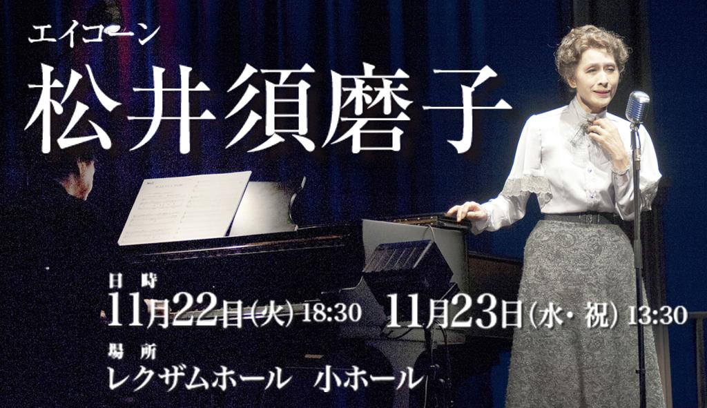 2016年11月例会『松井須磨子』