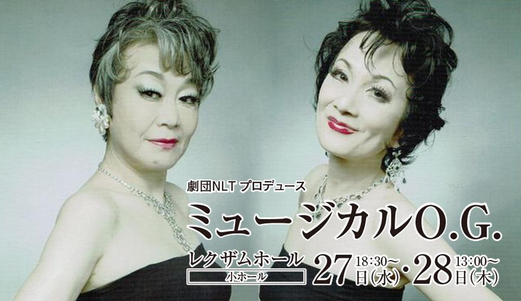 2019年3月例会「ミュージカル O.G.」
